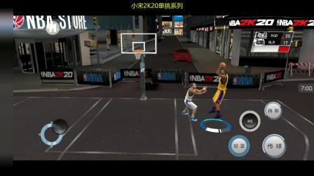 小宋解说NBA2K20手机版街头单挑 詹姆斯vs伦纳德 焦点之战!