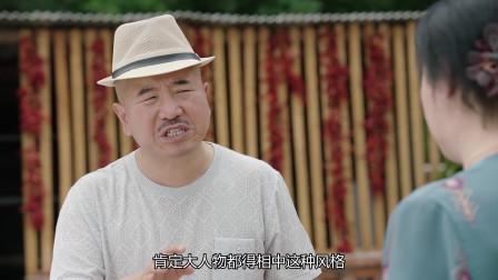 乡村爱情12:刘能不愧是象牙山小诸葛啊,逆向思维解释的透透的