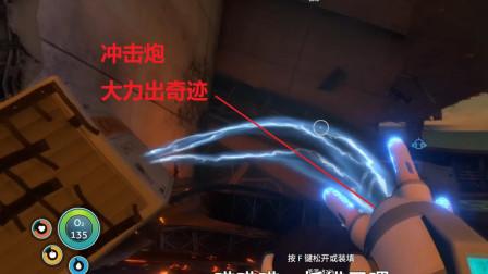 深海迷航14:我用冲击炮搬开杂物,顺利地进入极光号