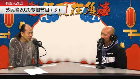 有玄人改运:苏民峰2020专辑节目(3)苏师傅说男人30岁前千万不要去算命?看完你就知道为什么!
