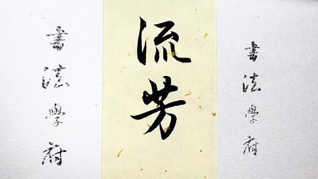 行书《洛神赋》书法日课:步蘅薄而流芳