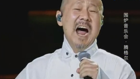 腾格尔老师又唱活了一首歌《花心》太佩服他的唱法,原唱听了也得赞叹