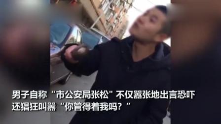 """""""市局张松""""已到案,内认怂:我错了!"""