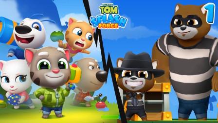 汤姆猫行动 坏蛋浣熊别猖狂 汤姆猫小分队出动