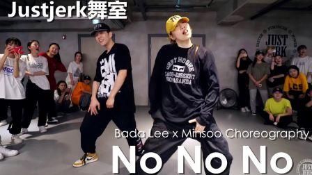 【Justjerk舞室】Bada Lee+帅小哥Minsoo合作黑泡风编舞No No No