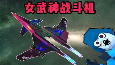 战地模拟器!女武神战机大战F-14战斗航母群!面面解说
