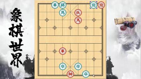 象棋残局古谱出其不意的进攻手段 值得一看