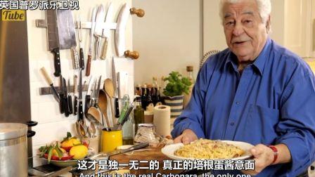 意大利顶级厨师 Antonio Carluccio教科书级培根蛋酱意面教程!