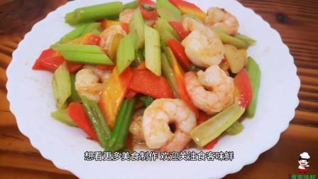 芹菜虾仁怎么做好吃?无需太多调料,色泽亮丽原汁原味清脆可口!