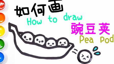 【简笔画】简笔画蔬菜合集|教你如何画豌豆、葱头、菜花和大南瓜|儿童绘画