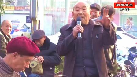 """越调《火焚绣楼》选段""""本御我独霸济南城"""""""