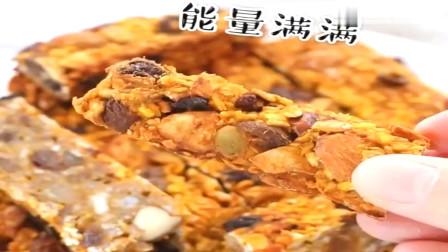 南瓜燕麦棒,做法超级简单,来一块横扫饥饿!