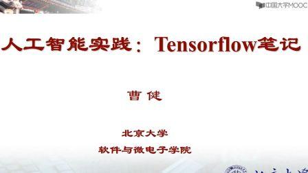 【大学】Tensorflow学习笔记,从零基础入门到项目实战分享学习教程