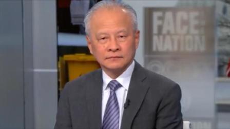 美参议员竟称新冠病毒为中国生物战计划 崔天凯回应:疯狂至极