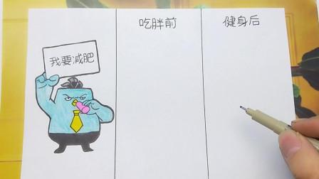 假如刺客伍六七鸡大保吃胖前和健身后,会好看么?手绘变化太有趣