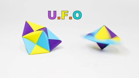 教你折纸超好玩的UFO陀螺玩具,旋转速度真快,孩子们的最爱!
