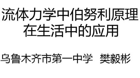 流体力学中伯努利原理在生活中的应用   乌鲁木齐市第一中学  樊毅彬