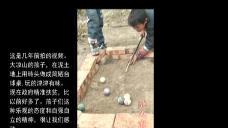 大凉山深山里的孩子,在泥土地上做成简陋台球桌 ,玩的不亦乐乎