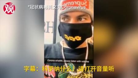 借新冠病毒歧视亚洲人,英超球员删视频并道歉