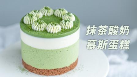 无需烤箱,也能做好吃又好看的蛋糕,抹茶酸奶慕斯蛋糕
