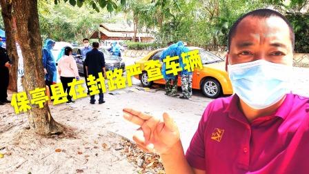 2月10日,受新型冠状病毒影响,海南保亭黎苗族自治县封路了,快看大国是怎样把客人送到三亚凤凰机场的!