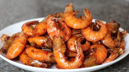教你广式小炒豉油皇虾的做法,色香味俱全,难怪能火这么多年