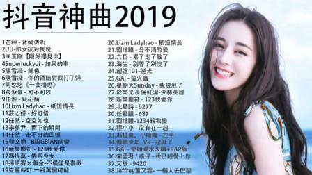 抖音神曲2019 40首中文流行音乐