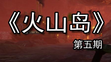 【煤灰解说】增大增长功能性更强《Volcanoids火山岛》娱乐实况解说第五期