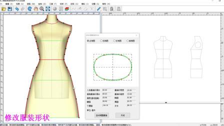 图易软件:3D服装设计基础操作