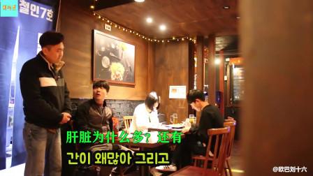 韩国搞笑:当你看到隔壁桌的憨学弟,咋就这么笨?点个炸鸡咋就这么难呢?