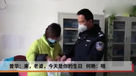 警察丈夫给怀孕妻子送蛋糕,妻子落泪拥抱!感人