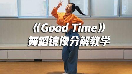 《Good Time》舞蹈镜像分解教学,简单易学的超火神曲【口袋教学】