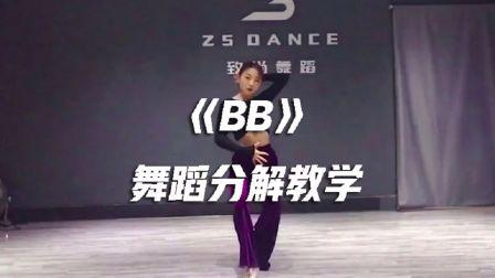 【口袋教学】金请夏《BB》舞蹈镜像教学