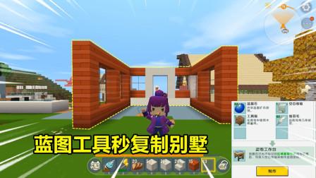 迷你世界:小表妹历险记 蓝图工具效率真高!三秒就复制出一栋大房子