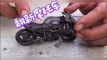 厉害了!牛人翻新玩具摩托车,跟新的没区别。