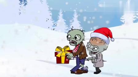 植物大战僵尸:僵尸博士送礼物