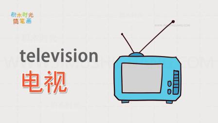 亲子英语简笔画,画卡通电视简笔画,学画画同时学英语单词