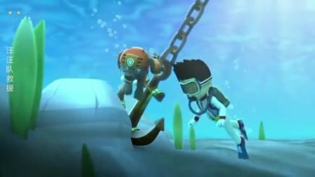 汪汪队救援:大船被钩子钩住了,莱德潜水下去预备把钩子拔下来