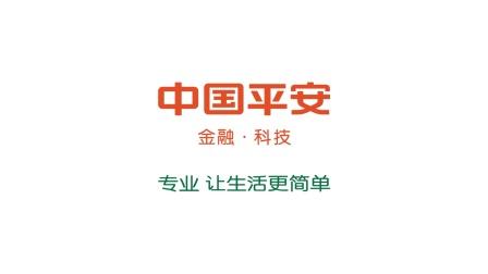 中国平安天下平安司歌司训