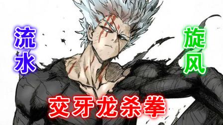 一拳超人【62】:左流水右旋风,饿狼突破极限,施展交牙龙杀拳