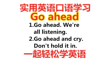 英语口语:老外说的go ahead什么意思?今天的英语学习告诉你!