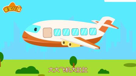 交通工具儿歌:大肚肚客机 小朋友们见过大肚子飞机吗 可以乘坐很多人呢
