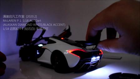 McLAREN P1  1: 18 AUTOart (ALASKAN DIAMOND WHITE/BLACK ACCENT)