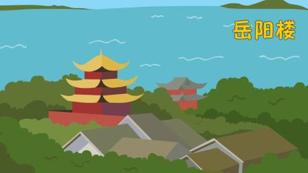 同学们,你们知道古诗中的著名古建筑岳阳楼在哪里吗?