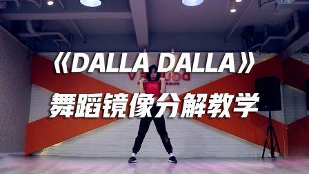 【口袋教学】《DALLA DALLA》舞蹈镜像分解教学