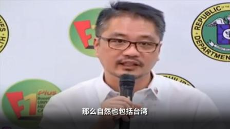 """遵循""""一个中国""""原则 菲律宾对华旅游禁令包括台湾地区"""