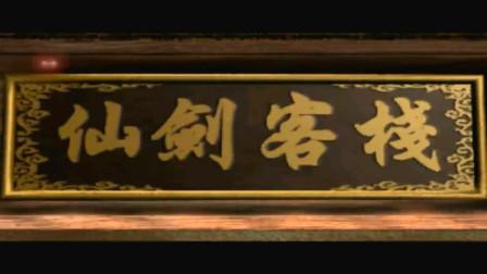 【仙剑客栈】再初体验(壹)
