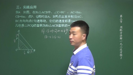 第三节 用配方法解一元二次方程2