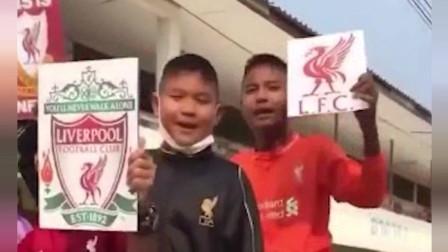 泰国小球迷大呼利物浦是冠军,这瓶香槟到底开不开?