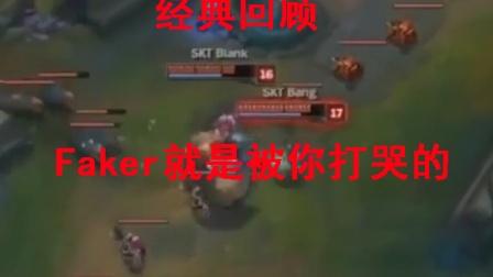 LOL经典战役回顾,S7总决赛SKT vs SSG第三局,推推bang